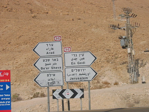 On the road from Jerusalem to Jordan