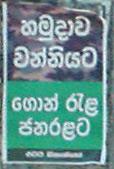 Anti UNP poster