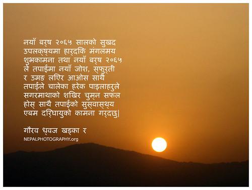 Happy New Year 2065 by Gaurav Dhwaj Khadka