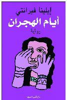 sharqghrab casa editrice arabo