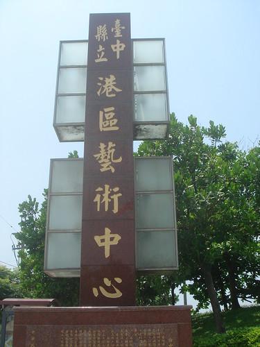 台�港區藝術�心_50