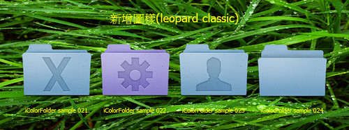 addicons(leopard classic) Snapshot