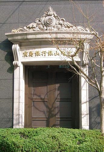 "Puerta de la oficina ""Kanayama-cho"
