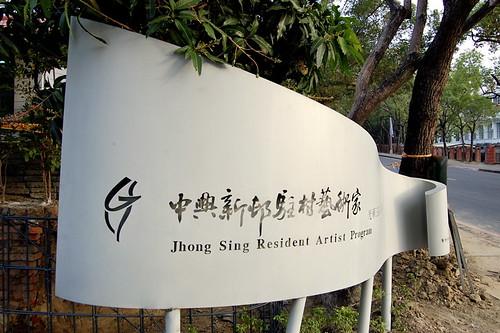 Jhongsing Resident Artist Program