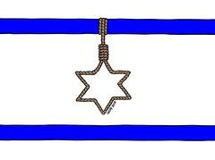 Israel flag 60