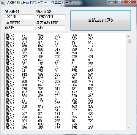 AKB48 Photobook Simulation 5