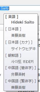 Hideki Saito in Six Languages