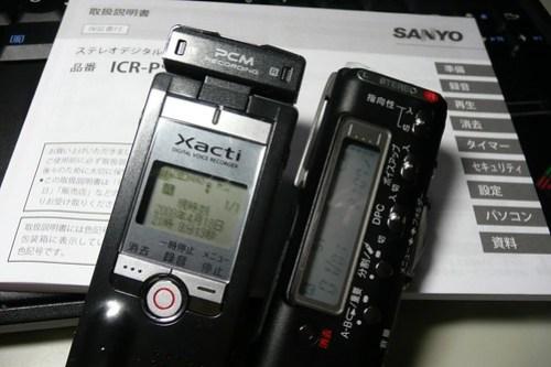 Sanyo ICR-PS285RM