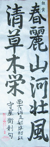 Shodan Sakuhin