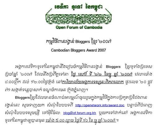 Cambodian Award Bloggers 2007