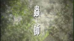 Mushishi Title (Japanese Angle)
