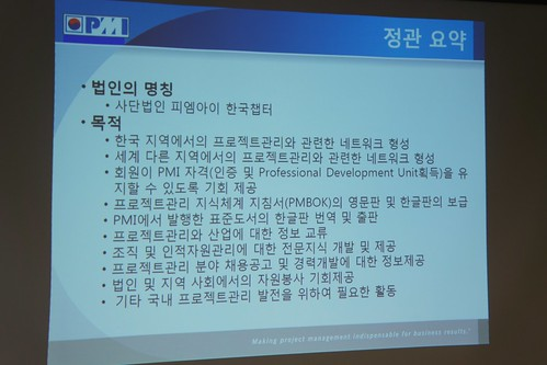 110610-PMI Korea Chapter