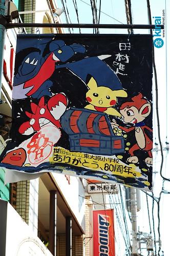 shimokitazawa ccphotowalk071123