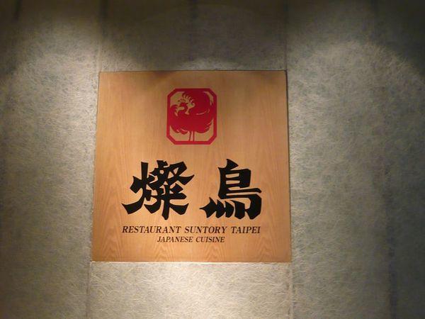 燦鳥日本料理