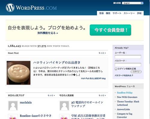 WordPress.com in Japanese