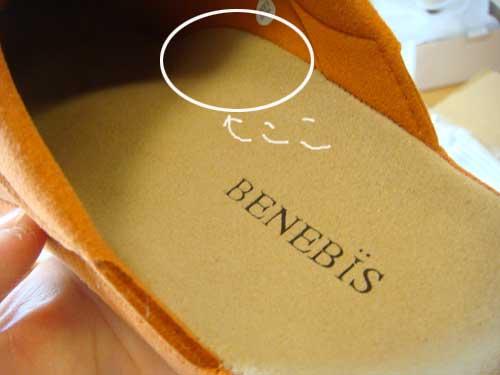 ベネビスの美脚スリッパ 土踏まず