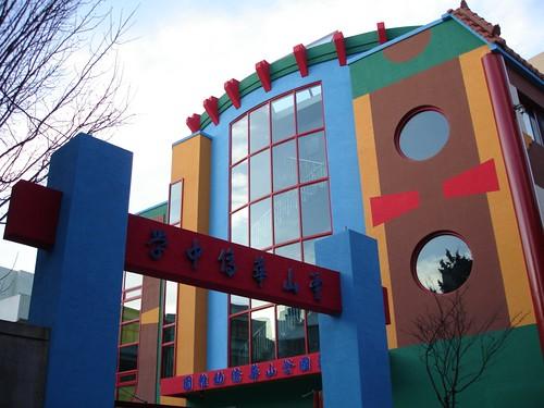 Chinesische Schule