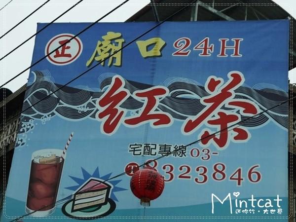 2011花蓮吃吃吃005