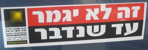 Israeli bumper sticker