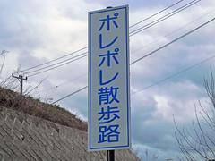 ポレポレ散歩路 長野県伊那市高遠