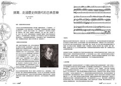 TL-Classical Music-LeMook_頁面_1