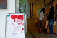 台北國際藝術村入口就擺了活動海報