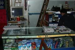 Guangzhou repair shop