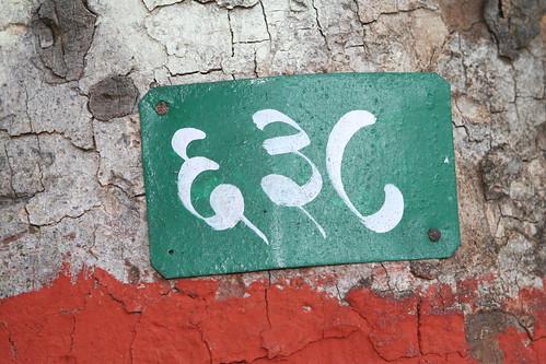 india.pune3.jan.08 016
