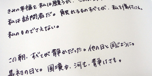 MIDORI MD Note Letters