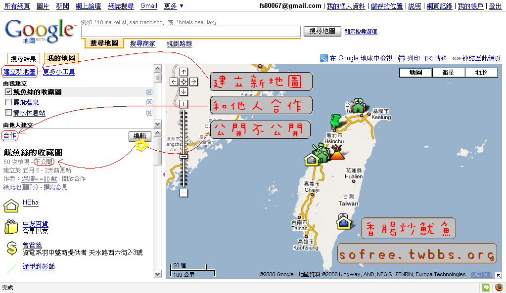 用Google地圖和朋友一起製作藏寶圖 - 香腸炒魷魚