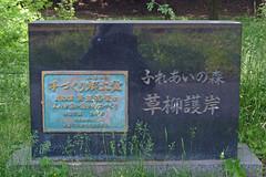 泉の森(ふれあいの森)―銘標(Izuminomori park, Yamato, Kanagawa, Japan)