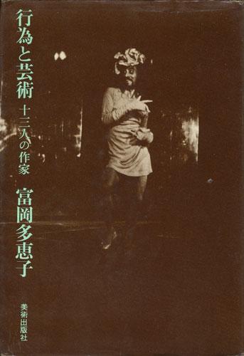 暗黒舞踏開山始祖「土方巽」、曾於MOMA舉辦個展的異類鬼才「横尾忠則」、前衛派建築家「磯崎新」、與寺山修司齊名的小劇場健將「唐十郎」、�開東洋芸術變革序幕的第一人「粟津潔」、日本現代音樂先驅「�満徹」、日本映画新浪潮推手「大島渚」、日本戰後代表写真家「東松照明」�......這一批構成上個世紀日本�O年代文化場景,被奉為「ungura」(underground之日文簡稱)的新銳旗手們,對當時日本政治和文化的內外變動,連同小劇場、實驗電影、文��創作,狂然掀起了一波反傳統,以青年為主體的次文化革命。在這一本由詩人女作家富岡多惠�進行紀錄訪談的「行為と芸術 十三人の作家」當�,匯集了以上數位對日本美�產生深刻影響的當代芸術家,定期連載於日本權威芸術雑誌「美術手帖」,嘗透過其創作�程及思潮理念,標示出一道自由活躍的時代印記。