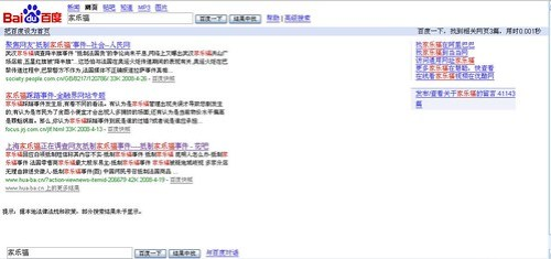 Carrefour on Baidu