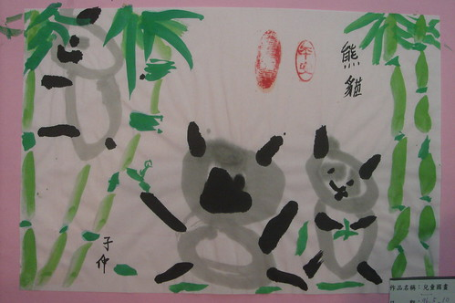 國畫_熊貓1