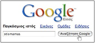 google, google, goooooogle