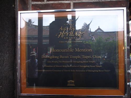 保安宮:榮獲UNESCO聯合國教科文組織亞太文化資產保�獎