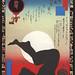 Poster - Zoku John Silver (Tadanori Yokoo)