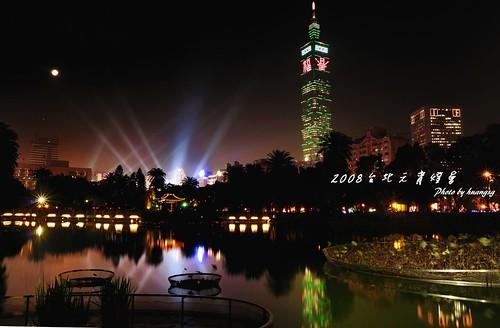 2008台北元宵  月圓˙Taipei101倒影