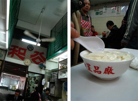 公和荳品廠 | Kung Wo Tofu Factory