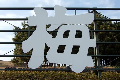 Taura Bairin Sign