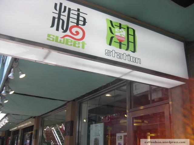 Sweet Station Sign