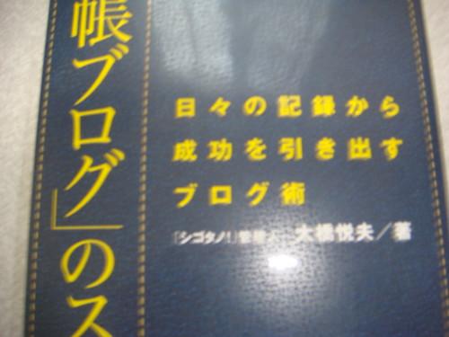 手帳ブログ by you.