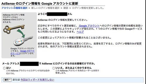 AdSense Google Account 1/6