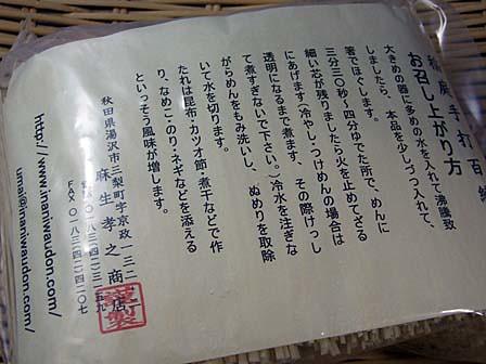 稲庭うどん~麻生孝之商店