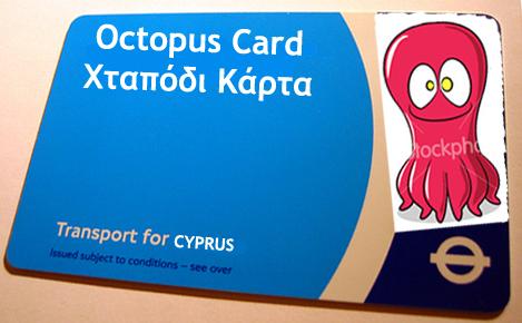 Κταπόδι Κάρτα