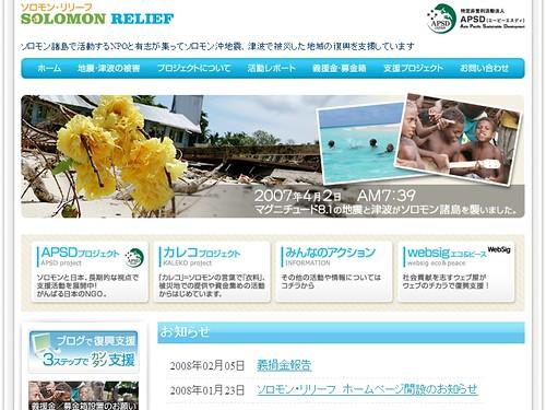solomon_relief