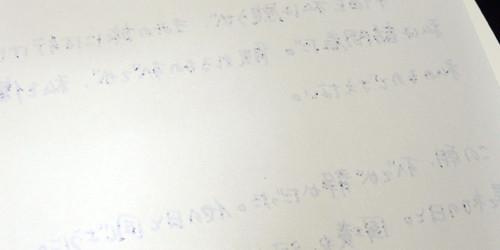 MIDORI MD Note letters2