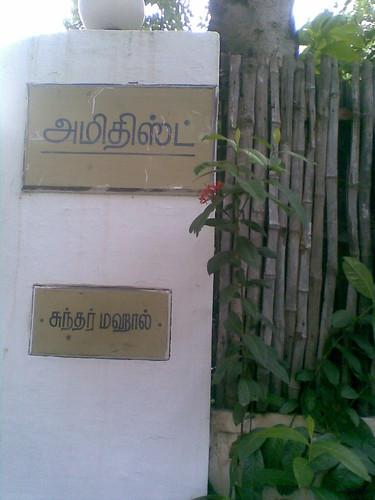 Amethyst, Gopalapuram