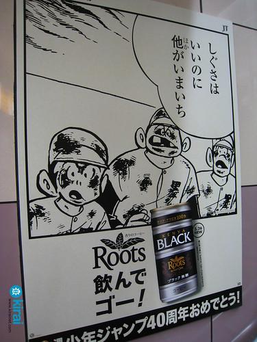 roots shonen