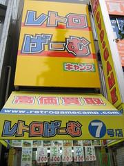 RetroGameCamp at Akihabara
